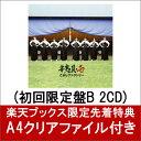 【楽天ブックス限定先着特典】辛夷其ノ壱 (初回限定盤B 2CD) (A4クリアファイル付き) [ こぶしファクトリー ]