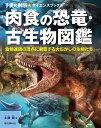肉食の恐竜・古生物図鑑 [ 土屋 健 ]