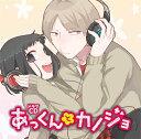 ドラマCD あっくんとカノジョ [ (ドラマCD) ]
