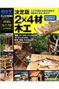 2×4材木工 定番の木材を使ったガーデン作り&簡単木工作例33 (Gakken mook)