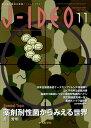 J-IDEO(Vol.1 No.5(Nove) 感染症の現在を発信! 薬剤耐性菌からみえる世界
