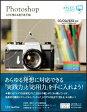 ショッピング手帳 Photoshop 10年使える逆引き手帖 [ 藤本圭 ]