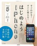 �ڥС������ܡۤ����狼�롪�����Ȥ��롪�Ϥ���褦iPhone-���ǯ�Υѥ�����꽬����