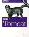 詳解Tomcat [ 藤野圭一 ]
