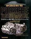 空冷ポルシェ964/993チューニングマニュアル