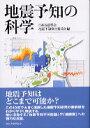 地震予知の科学 [ 日本地震学会 ]