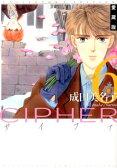 CIPHER愛蔵版(6) [ 成田美名子 ]
