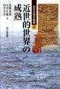 日本の対外関係(6) 近世的世界の成熟