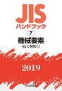 JISハンドブック 機械要素(ねじを除く)(7 2019) 日本規格協会