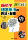 脳卒中理学療法の理論と技術改訂第2版 [ 原寛美 ]