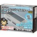 【発売日未定】レトロフリーク用 SFCカートリッジアダプターの画像
