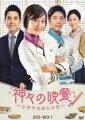 神々の晩餐 -シアワセのレシピー <ノーカット完全版> DVDBOX1