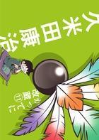 http://thumbnail.image.rakuten.co.jp/@0_mall/book/cabinet/7062/9784099417062.jpg