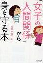 「女子の人間関係」から身を守る本 (PHP文庫) [ 石原加受子 ]