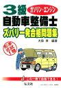3級ガソリン・エンジン自動車整備士ズバリ一発合格問題集 (国家・資格シリーズ) [ 大保昇 ]