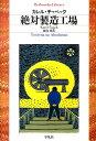 絶対製造工場 (平凡社ライブラリー) [ カレル・チャペック ]