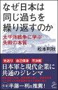 なぜ日本は同じ過ちを繰り返すのか 太平洋戦争に学ぶ失敗の本質 (SB新書) [ 松本利秋 ]
