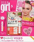ELLE girl 2016年5月号 × ブロウラッシュEXマスカラ 特別セット