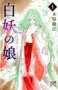 白妖の娘 (プリンセスコミックスGOLD) [ 木原敏江 ]