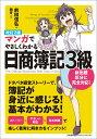 改訂2版 マンガでやさしくわかる日商簿記3級 [ 前田 信弘...