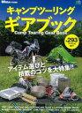 キャンプツーリング・ギアブック アイテム選びと積載のコツを大特集! (エイムック BikeJIN特別