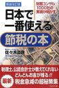 日本で一番使える節税の本新装改訂版 [ 佐々木道康 ]