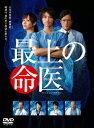 最上の命医 DVD-BOX [ 斎藤工 ]