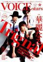 TVガイドVOICE STARS(vol.04) 特集:華麗なるTrignal (TOKYO NEWS MOOK)