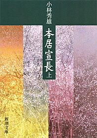 本居宣長(上巻)改版 (新潮文庫) [ 小林秀雄(文芸評論家) ]