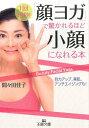 「顔ヨガ」で驚かれるほど小顔になれる本 (王様文庫) 間々田佳子