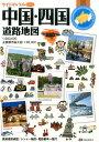中国・四国道路地図