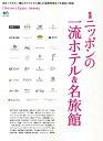 厳選ニッポンの一流ホテル&名旅館 (エイムック Discover Japan TRAVEL)