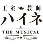 王室教師ハイネ -THE MUSICAL- [ 植田圭輔 ]
