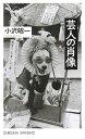 芸人の肖像 [ 小沢昭一 ]