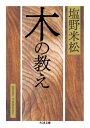 木の教え (ちくま文庫) [ 塩野米松 ]