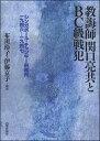 教誨師 関口亮共とBC級戦犯 シンガポール・チャンギー刑務所1946-1947 [ 布川玲子 ]