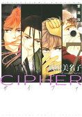 CIPHER愛蔵版(7) [ 成田美名子 ]