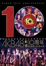 AKB48劇場10周年記念祭&記念公演 [ AKB48 ]