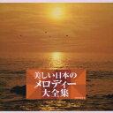 決定盤::美しい日本のメロディー大全集 [ (オムニバス) ]