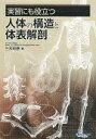 実習にも役立つ人体の構造と体表解剖 [ 三木明徳 ]