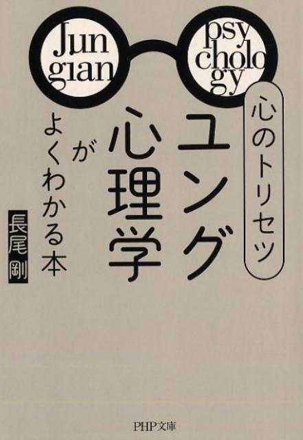 心のトリセツ「ユング心理学」がよくわかる本 (P...の商品画像