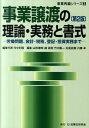 事業譲渡の理論・実務と書式第2版 [ 今中利昭 ]