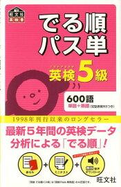 楽天ブックス: 小学生の英検5級 ... : 小学生漢字問題集 : 小学生