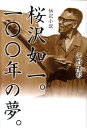 桜沢如一。100年の夢。 伝記小説 [ 平野隆彰 ]