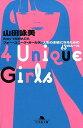4 Unique Girls 人生の主役になるための63のルール (幻冬舎文庫) [ 山田詠美 ]
