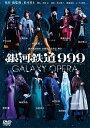 銀河鉄道999 40周年記念作品 舞台「銀河鉄道999」 -GA
