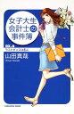 女子大生会計士の事件簿(DX.6) ラストダンスは私に (角川文庫) [ 山田真哉 ]