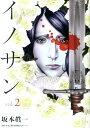 イノサン(2) (ヤングジャンプコミックス)