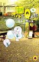 新オバケのQ太郎(4) (てんとう虫コミックス(少年))