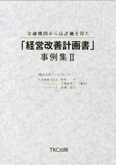 金融機関から高評価を得た「経営改善計画書」事例集(2) [ ファインビット ]